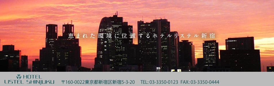 リステル新宿の予約