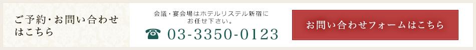 ご予約・お問い合わせはこちら 会議・宴会場はホテルリステル新宿に お任せ下さい。TEL.03-3350-0123 お問い合わせフォームはこちら